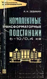 Библиотека электромонтера, выпуск 201. Комплектные трансформаторные подстанции 6-100,4 кВ — обложка книги.