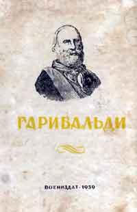 Джузеппе Гарибальди — обложка книги.