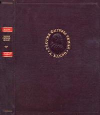 Теория фигуры Земли, основанная на началах гидростатики — обложка книги.