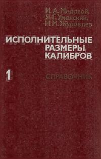 Исполнительные размеры калибров. Книга 1 — обложка книги.