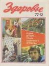 Здоровье №12/1977 — обложка книги.