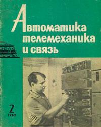Автоматика, телемеханика и связь №2/1963 — обложка книги.