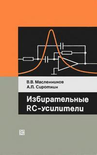 Избирательные RC-усилители — обложка книги.