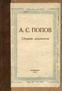 А. С. Попов. Сборник документов к 50-летию изобретения радио — обложка книги.