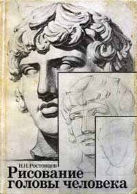 Рисование головы человека — обложка книги.
