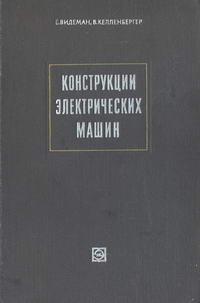 Конструкции электрических машин — обложка книги.