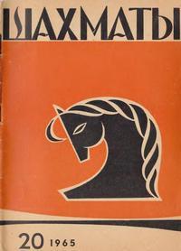 Шахматы №20/1965 — обложка книги.