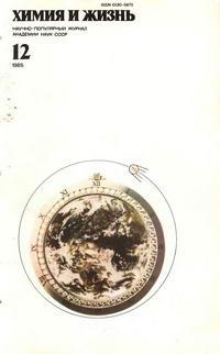 Химия и жизнь №12/1985 — обложка книги.