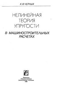 Нелинейная теория упругости в машиностроительных расчетах — обложка книги.