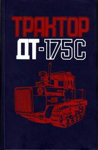 Трактор ДТ-175С — обложка книги.