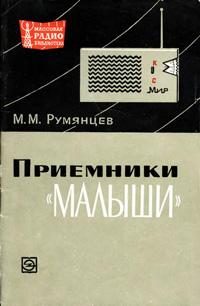Массовая радиобиблиотека. Вып. 598. Приемники «малыши» — обложка книги.
