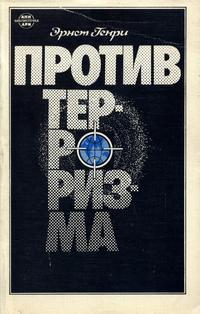 Против терроризма — обложка книги.