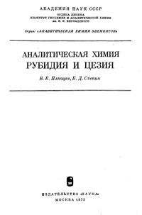 Аналитическая химия рубидия и цезия — обложка книги.