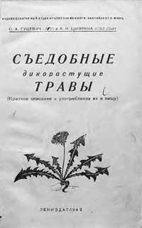 Съедобные дикорастущие травы — обложка книги.