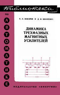 Библиотека по автоматике, вып. 418. Динамика трехфазных магнитных усилителей — обложка книги.