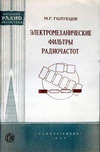 Массовая радиобиблиотека. Вып. 282. Электромеханические фильтры радиочастот — обложка книги.