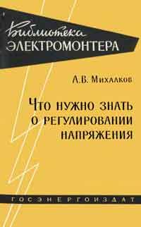 Библиотека электромонтера, выпуск 28. Что нужно знать о регулировании напряжения — обложка книги.