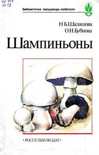 Шампиньоны — обложка книги.