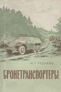 Бронетранспортеры — обложка книги.