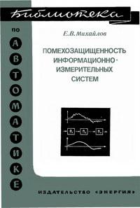 Библиотека по автоматике, вып. 547. Помехозащищенность информационно-измерительных систем — обложка книги.