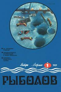 Рыболов №01/1989 — обложка книги.
