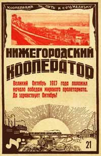 Нижнегородский кооператор №21/1928 — обложка книги.