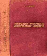Методы расчета оптических систем — обложка книги.