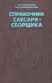 Справочник слесаря-сборщика — обложка книги.