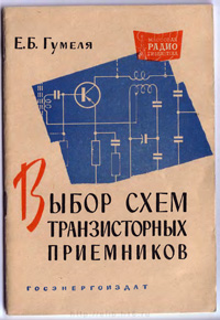 Массовая радиобиблиотека. Вып. 481. Выбор схем транзисторных приемников — обложка книги.