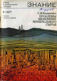 Новое в жизни, науке, технике. Наука о Земле №06/1977. Проблемы экономики минерального сырья — обложка книги.