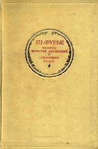 Ш. Фурье. Избранные сочинения. Том 1. Теория четырех движений и всеобщих судеб — обложка книги.