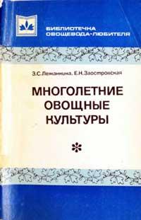 Многолетние овощные культуры — обложка книги.