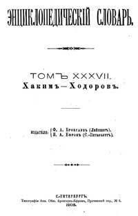 Энциклопедический словарь. Том XXXVII — обложка книги.