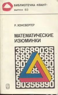 """Библиотечка """"Квант"""". Выпуск 83. Математические изюминки — обложка книги."""