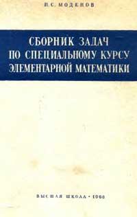 Сборник задач по специальному курсу элементарной математики — обложка книги.