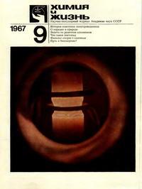 Химия и жизнь №09/1967 — обложка книги.