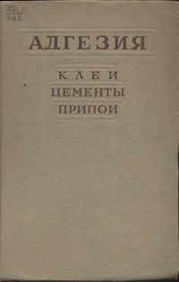 Адгезия, клеи, цементы, припои — обложка книги.