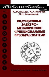 Библиотека по автоматике, вып. 372. Индукционные электромеханические функциональные преобразователи — обложка книги.