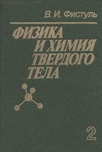 Физика и химия твердого тела. Том 2 — обложка книги.