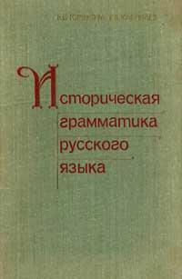 Историческая грамматика русского языка — обложка книги.