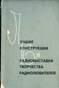 Лучшие конструкции 16-й выставки творчества радиолюбителей — обложка книги.