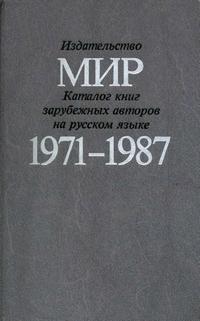 """Каталог книг зарубежных авторов, выпущенных издательством """"Мир"""" на русском языке в 1971-1987 гг. — обложка книги."""