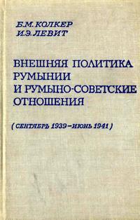 Внешняя политика Румынии и румыно-советские отношения (сентябрь 1939 - июнь 1941) — обложка книги.