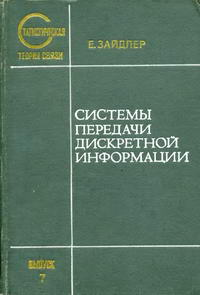 Статистическая теория связи. Вып. 7. Системы передачи дискретной информации — обложка книги.