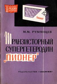 Массовая радиобиблиотека. Вып. 509. Транзисторный супергетеродин «Пионер» — обложка книги.