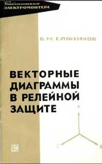 Библиотека электромонтера, выпуск 233. Векторные диаграммы в релейной защите — обложка книги.