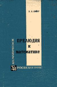 Прелюдия к математике — обложка книги.