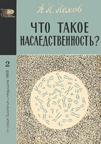 Новое в жизни, науке и технике. Биология и медицина №02/1966. Что такое наследственность? — обложка книги.