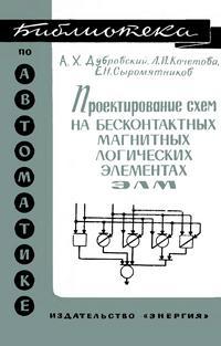 Библиотека по автоматике, вып. 288. Проектирование схем на бесконтактных магнитных логических элементах ЭЛМ — обложка книги.