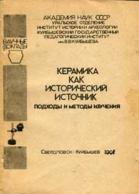 Керамика как исторический источник. Подходы и методы изучения — обложка книги.